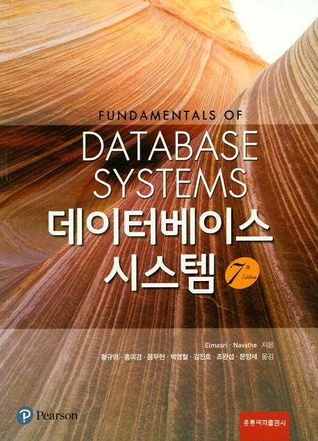데이터베이스 시스템(7판)