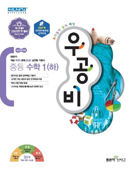 중학 수학 1(하)(2020)(우공비)