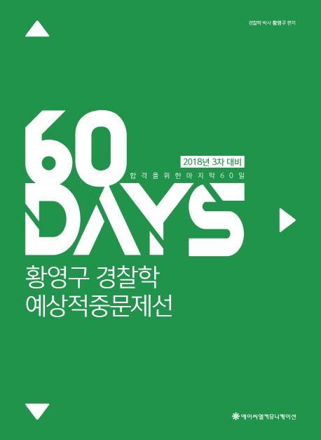 황영구 경찰학 예상적중문제선(3차 대비)(2018)(60 Days)
