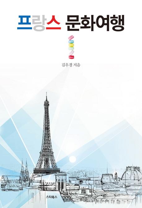 프랑스 문화여행
