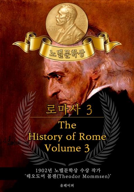 로마사, 3부 - The History of Rome, Volume 3(노벨문학상 작품 시리즈: 영문판)