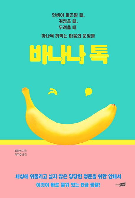 바나나 톡