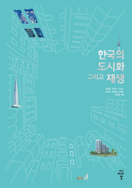 한국의 도시화 그리고 재생
