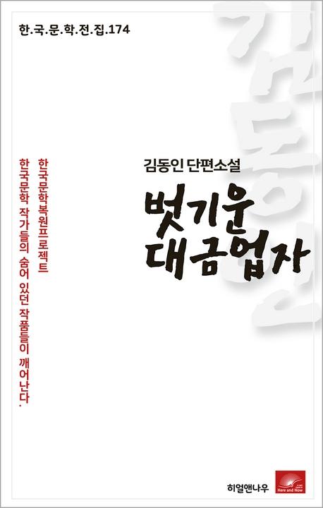 김동인 단편소설 벗기운 대금업자(한국문학전집  174)