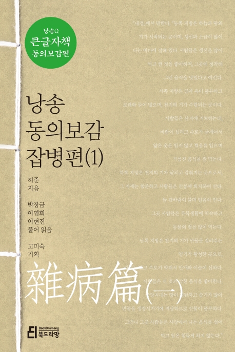 낭송 동의보감 잡병편 1 (큰글자책)