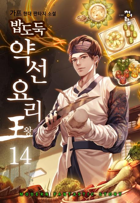 밥도둑 약선요리왕. 14