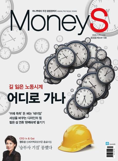 머니S 2020년 01월 628-629호, 설 합본호 (주간지)