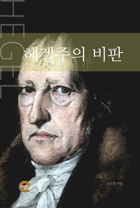 헤겔주의 비판