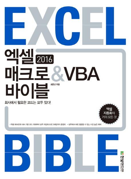 엑셀 2016 매크로 & VBA 바이블