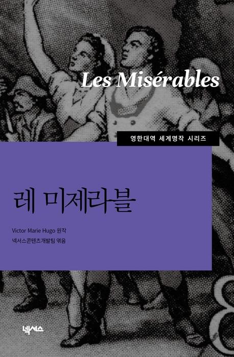 [영한대역]레미제라블