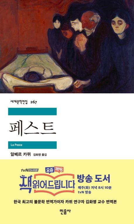 페스트(세계문학전집 267)