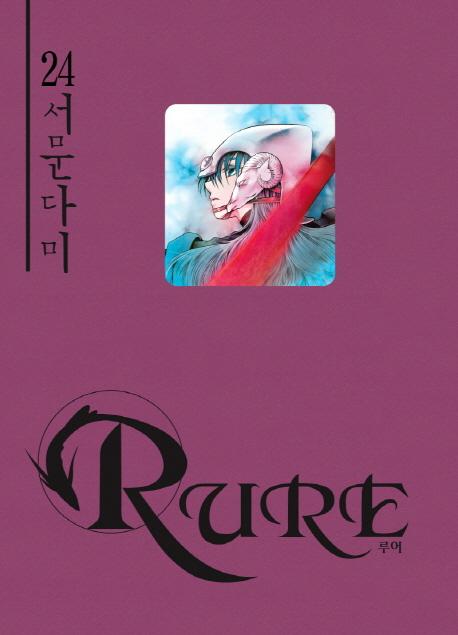 RURE 루어 24