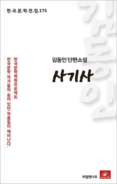 김동인 단편소설 사기사(한국문학전집  175)