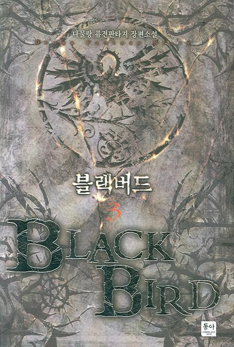 블랙버드 3