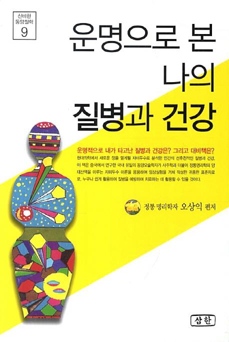 운명으로 본 나의 질병과 건강(신비한 동양철학 9)