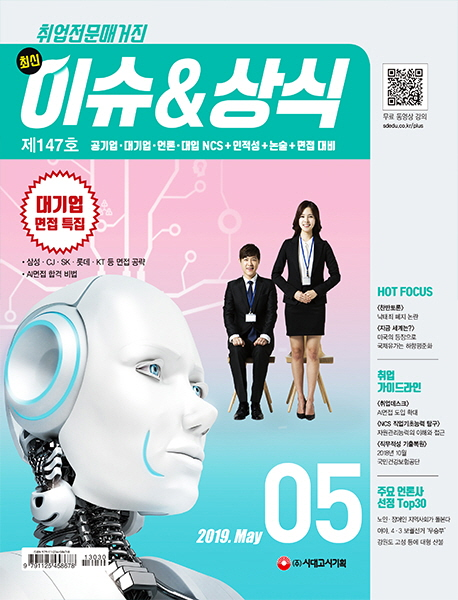 최신 이슈&상식(2019년 5월호 제147호)
