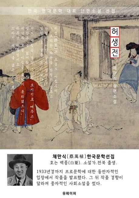 허생전(許生傳) - 채만식 한국문학선집(장편소설)