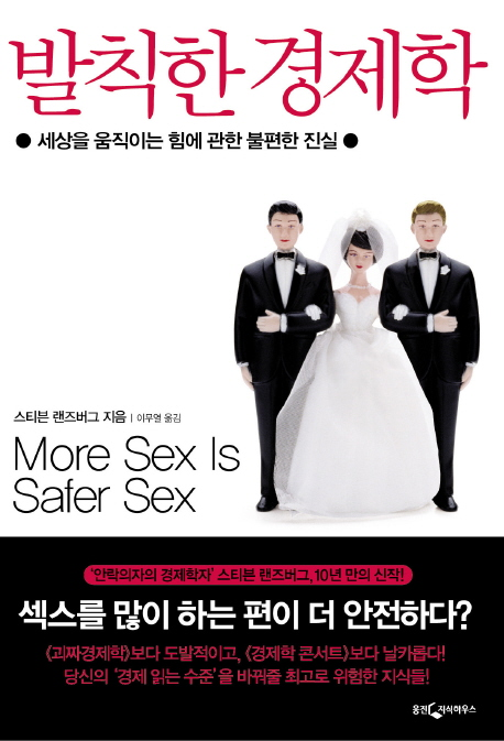 발칙한 경제학 / 소장용, 최상급