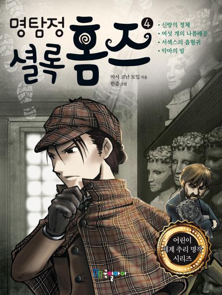 명탐정 셜록 홈즈. 4(어린이 세계 추리 명작 시리즈)