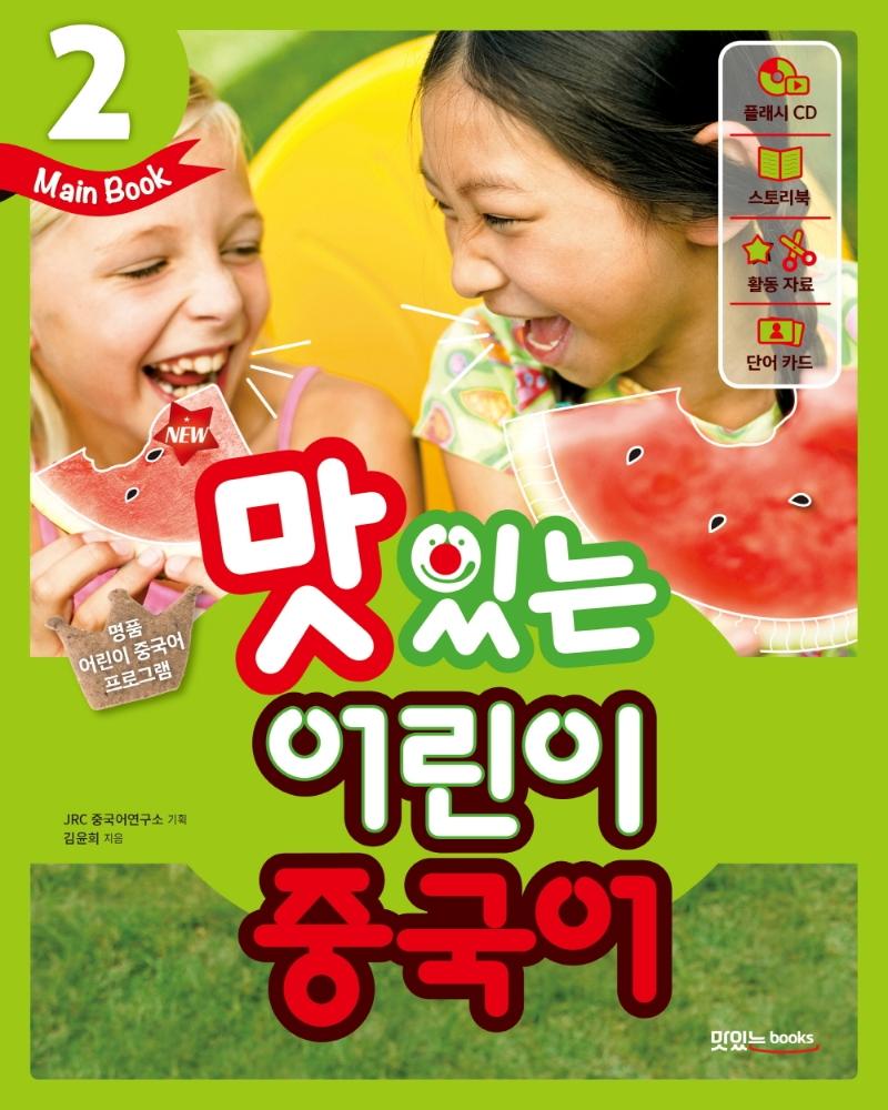 맛있는 어린이 중국어. 2(Main Book)(New)(CD2장포함)