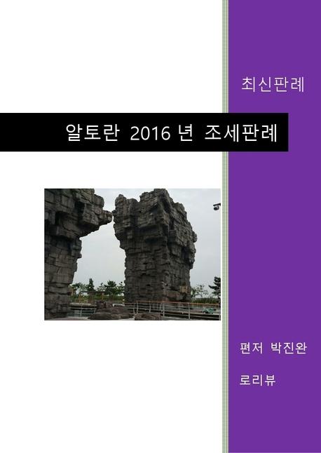 알토란 2016년 조세판례
