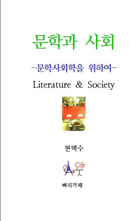 문학과 사회
