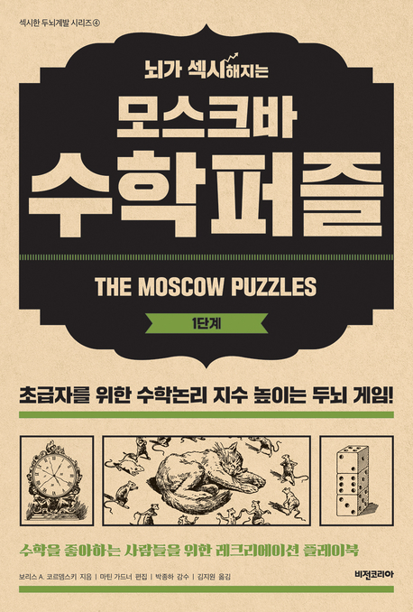 뇌가 섹시해지는 모스크바 수학퍼즐 1단계(체험판)