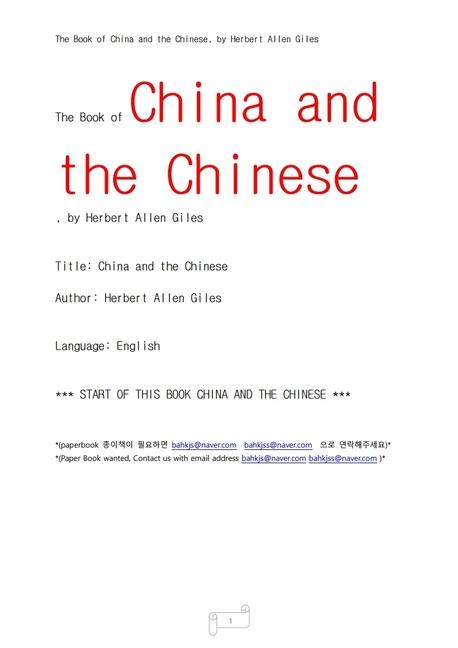 중국과중국인언어.China and the Chinese, by Herbert Allen Giles