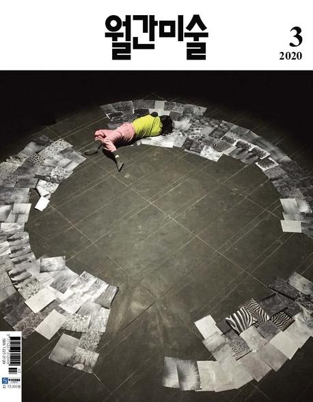 월간 미술 2020년 03월호
