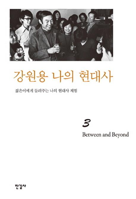 강원용 나의 현대사. 3: Between and Beyond