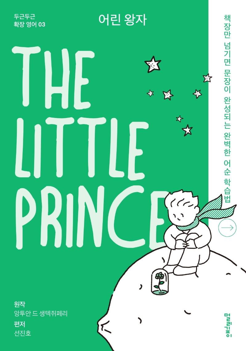 어린 왕자 The Little Prince