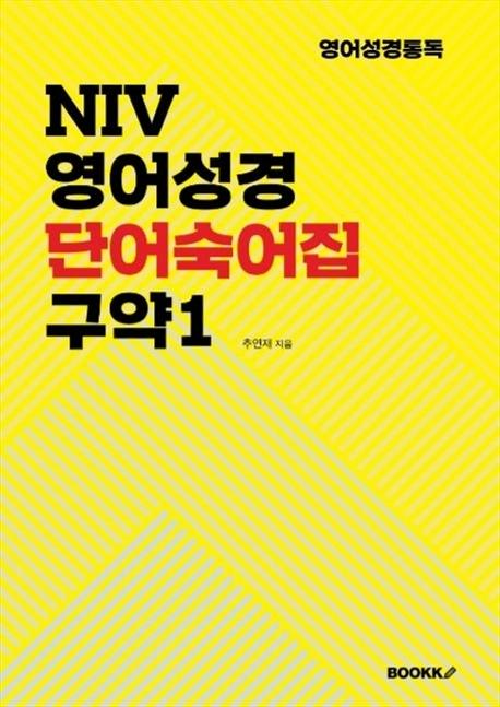 NIV 영어성경 단어숙어집 구약1