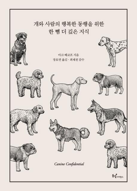개와 사람의 행복한 동행을 위한 한 뼘 더 깊은 지식(리커버)