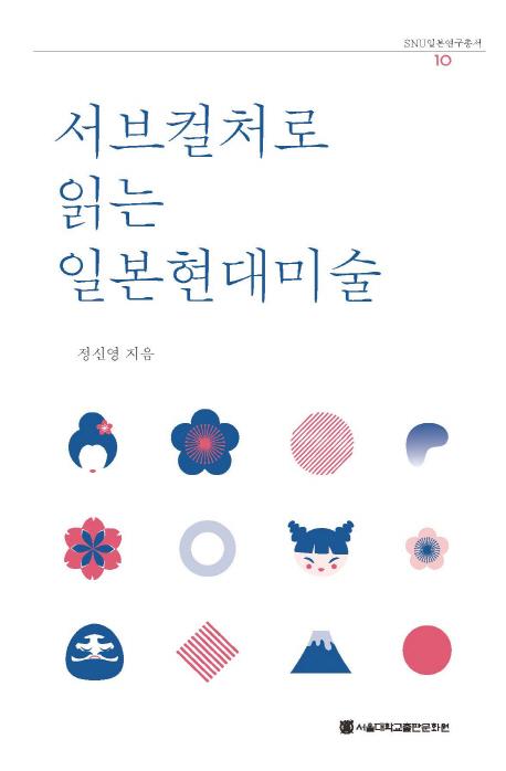 서브컬처로 읽는 일본현대미술(SNU일본연구총서 10)