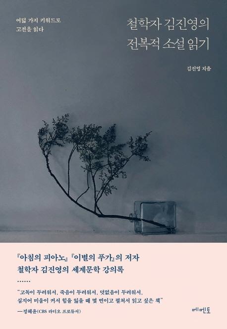 철학자 김진영의 전복적 소설 읽기