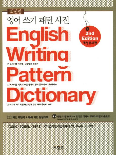 영어 쓰기 패턴 사전(English Writing Pattern Dictionary)