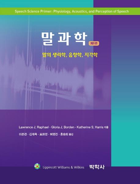 말과학: 말의 생리학 음향학 지각학(6판)