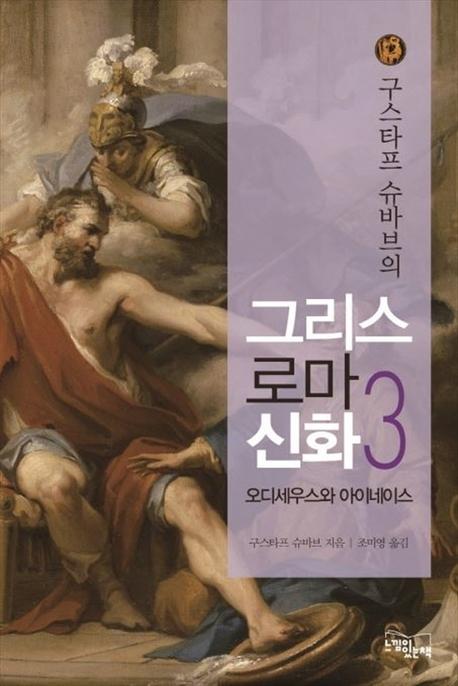 그리스 로마 신화. 3