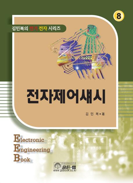 전자제어섀시(김민복의 전기 전자 시리즈 8)