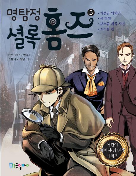 명탐정 셜록 홈즈. 5(어린이 세계 추리 명작 시리즈)