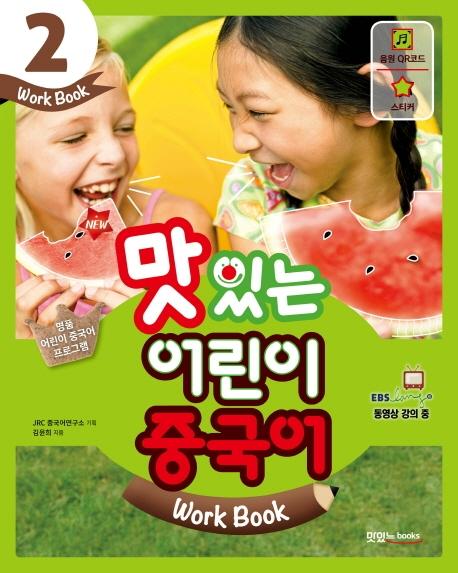 맛있는 어린이 중국어. 2(Work Book)