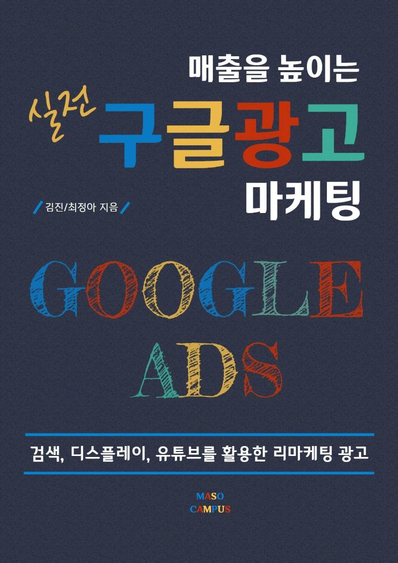실전 구글 광고 마케팅(매출을 높이는)