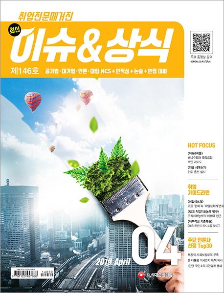 최신 이슈&상식(2019년 4월호 제146호)