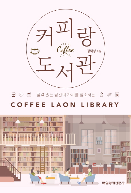 커피랑 도서관