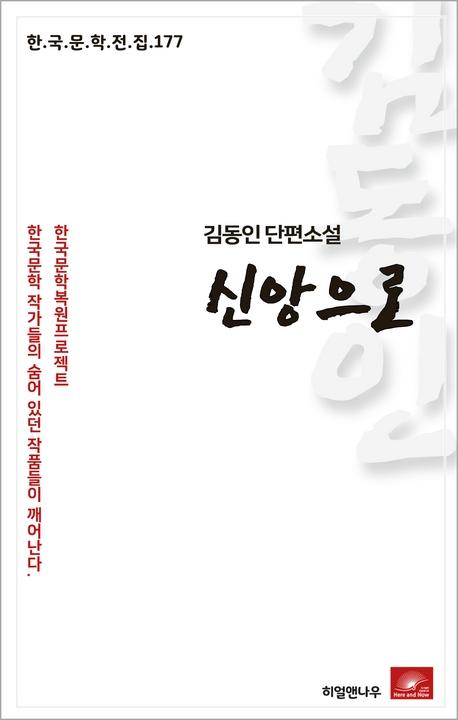 김동인 단편소설 신앙으로(한국문학전집  177)