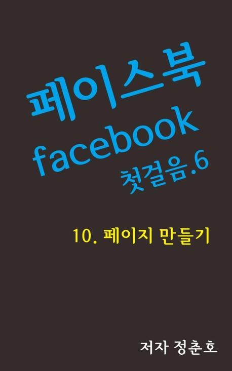 페이스북 facebook 첫걸음. 6