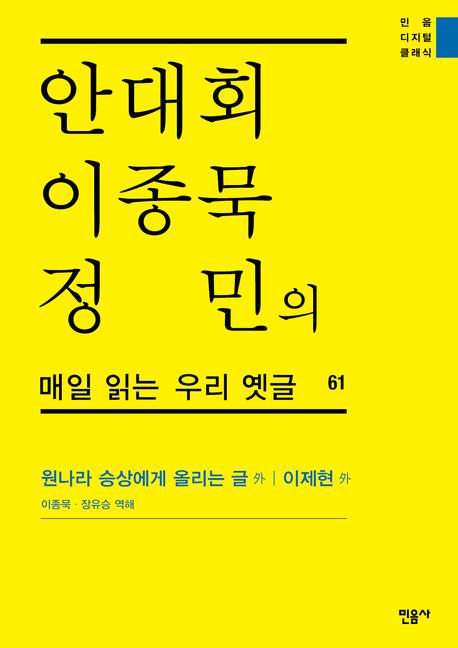 안대회ㆍ이종묵ㆍ정민의 매일 읽는 우리 옛글 61