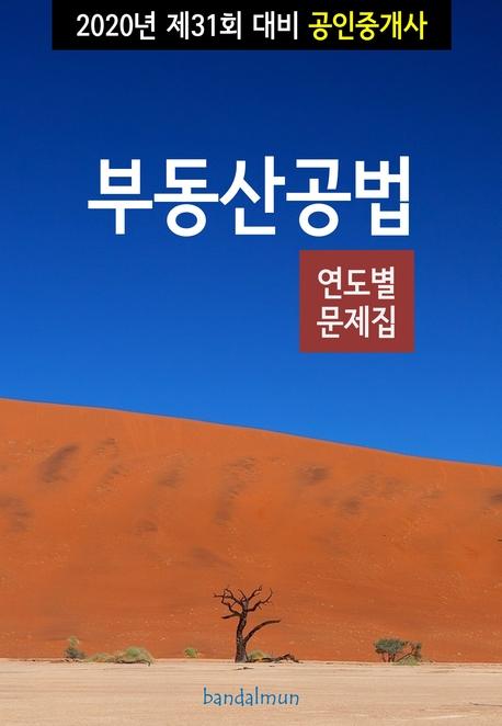 2020년 제31회 대비 공인중개사 부동산공법 (연도별 문제집)