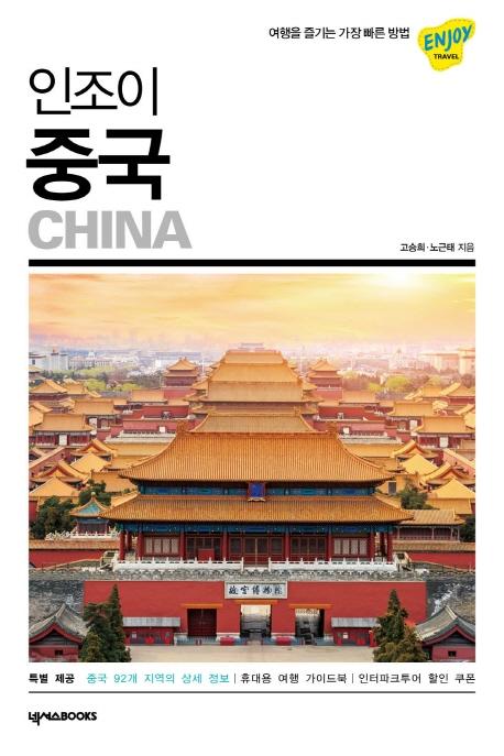 인조이 중국(2019)(개정판)