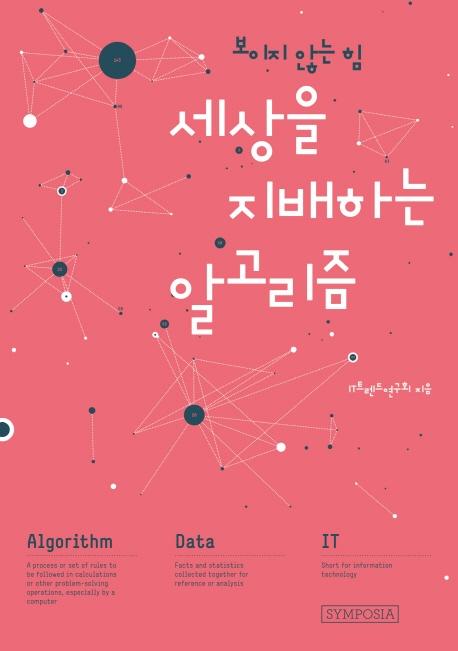 세상을 지배하는 알고리즘(보이지 않는 힘)